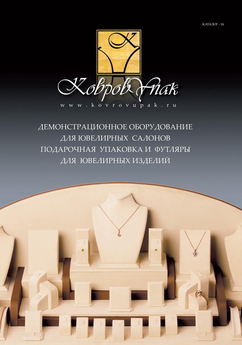 международная выставка ювелирных изделий